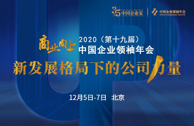 2020(第十九届)中国企业领袖年会